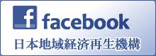 日本地域経済再生機構 Facebook