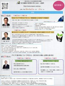 地方議員の政策を考える会in福岡