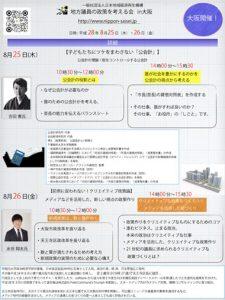 地方議員の政策を考える会in大阪
