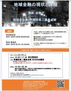 令和元年9月13日金曜日【地域金融の現状と課題】