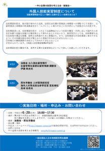令和元年6月20日(木)【外国人技能実習制度について】
