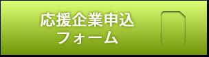 応援企業申込フォーム
