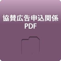 協賛広告申込関係 PDF