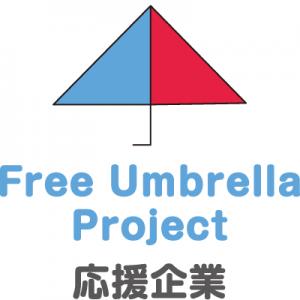 応援企業ロゴ