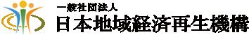地域再生・活性・発展へ! 一般社団法人 日本地域経済再生機構