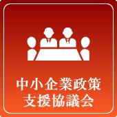 中小企業政策支援協議会