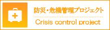 防災・危機管理プロジェクト