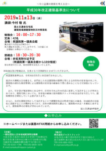 令和元年11月13日(水)【平成30年改正建築基準法について】