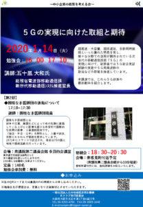 令和2年1月14日(火)【5Gの実現に向けた取組と期待】