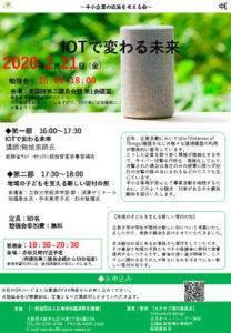 2020年2月21日(金)にIOTに関する勉強会