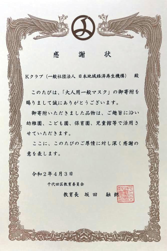 マスクを千代田区教育委員会に寄付