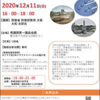日本の国防について〈日本を取り巻く現状と課題〉