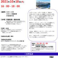 東京2020オリンピック・パラリンピックの見解とこれからのスポーツの発展について