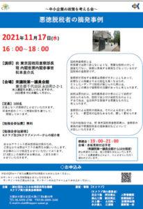 令和3年11月17日(水)悪徳脱税者の摘発事例