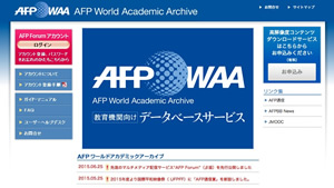 AFP World Academic Archiveとは