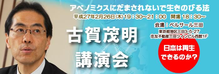 古賀茂明 氏 講演会「アベノミクスにだまされないで生きのびる法」